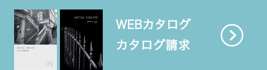 WEBカタログはこちら