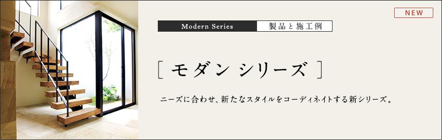 シンプル・モダン シリーズ
