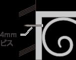 アイアンパネルの取付方法イメージ
