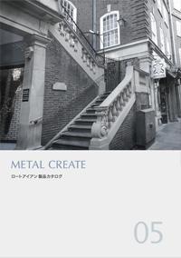 ロートアイアン製品カタログ 04