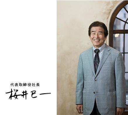 代表取締役社長 桜井巳一