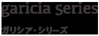 ガリシア・シリーズのロゴ